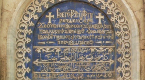 Coptic-and-Arabic-inscriptions-in-an-Old-Cairo-Egypt-church