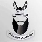 ISIS_Jahish-300x300